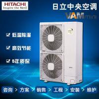日立 家用中央空调 mini系列 RAS-224FSYN2Q变频一拖四五六 大5P