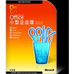 微软代理商为您提供正版Office2010专业版软件