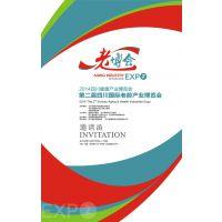 供应2014四川国际老年产业博览会暨健康产业博览会