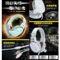 今盾Q5白色游戏耳机7色裂纹发光抗暴力头戴式电脑耳麦重低音网吧