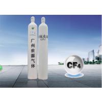 四氟化碳 供应金属冶炼 高纯四氟化碳 40L四氟化碳价格多少
