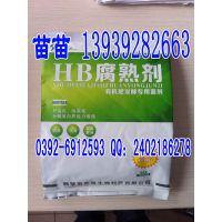 有机肥发酵菌剂、腐熟剂、鹤壁市禾盛生物科技有限公司-1393928-2663