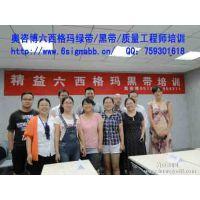 2019年上海苏州杭州奥咨博中质协6sigma 绿带 黑带 培训公开课
