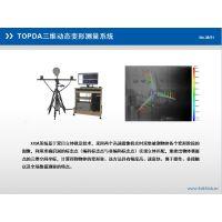 武汉地区招代理出售非接触式三维动态变形测量系统XTDA 三维大变形测量