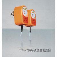 恒远数字显示TCS-Z热导式流量变送器