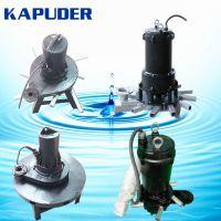 0.75-18.5KW潜水曝气机价格 充氧曝气设备 南京凯普德