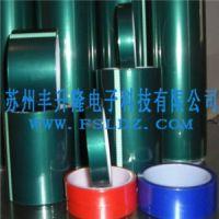 烤漆耐高温胶带 耐酸碱绿色胶带 丰升隆专业PET保护胶带