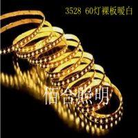 【高品质灯带】12/24V 3528 60-120灯 展柜装饰灯条 可按样品定做