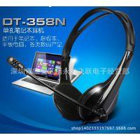电音DT-358N 耳机 头戴式电脑耳麦 笔记本专用耳机 单插口
