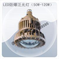 LED防爆泛光灯120W LED防爆泛光灯120W