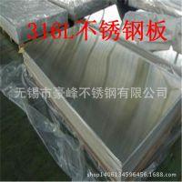不锈钢板【低价】316L不锈钢薄板 304不锈钢中厚板切割 镜面加工
