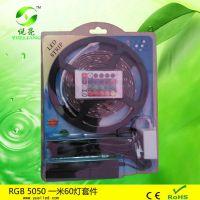 5050LED灯带七彩变色深圳悦亮厂家直销RGB5050灯带套装吸塑包装