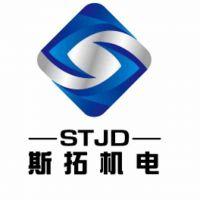东莞市斯拓机电设备有限公司