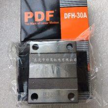 进口台湾PDF直线导轨DFH15A滑块 大量现货一件起订