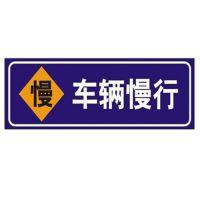 道路施工标志牌,助安交通设施,道路施工标志牌价格