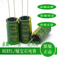 供应绿宝石电解电容铝电解BERYL33uf/250v
