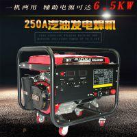 辽宁汽油电焊机带6.5KW发电机