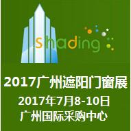 2017第七届广州遮阳门窗展览会