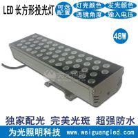 36w 48W长方形LED投光灯 线形LED投射灯 广东条形投光灯厂家 江门为光照明
