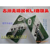 供应KAWH 古川品牌 936 LI 加长烙铁头 长寿命金钢烙铁咀 细尖头