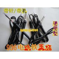 供应通用型936电烙铁手柄 936电焊台手柄 耐用恒温(带针/带孔)