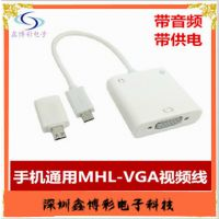 三星手机通用MHL转VGA Micro USB VGA手机连接投影仪线
