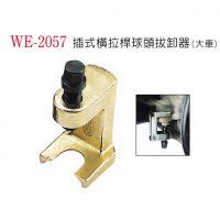 供应插式横拉杆球头拔卸器WE-2057  汽车维修工具