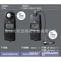 柯尼卡美能达T-10WsA数字照度计,T-10MA防水照度计,可接多个侧头