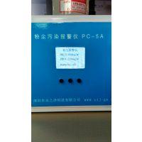 车间粉尘浓度报警仪 众之净ZZJ-PM-5A在线式粉尘检测仪 超标可声光报警