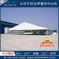 广东优质铝合金欧式篷房 高档大型户外组合帐篷 可定做