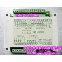 供应深圳精敏数字JMDM-4DI16DOMT串口数字量IO控制器排队取号机核心控制系统