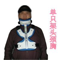 厂家供应正品头颈胸矫形器颈椎支具颈椎术后固定器颈椎损伤
