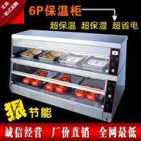 特价30天 6P 1.2米两层保温保湿柜/食品展示柜/保温柜 汉堡店设备