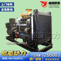 现货供应潍柴150kw柴油发电机组 静音柴油发电机配上海全铜发电机