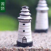 迷你灯塔瞭望台楼小白灯塔摆件 苔藓微景观生态DIY树脂饰物配件