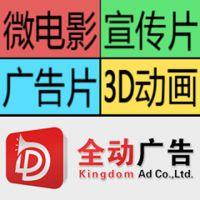 产品动画、三维动画、专题片、广告片、展台设计搭建