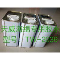 天威tw-2038海绵与人造皮革粘合胶水