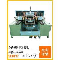 众帮焊机供应双头不锈钢内胆滚焊机直缝滚焊机批发定制均可