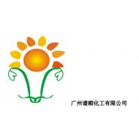 广州谱顺化工有限公司