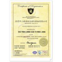 ISO9001:2008质量管理认证