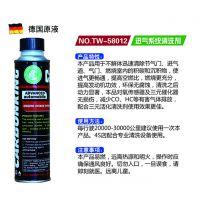 供应进气系统清洗剂 CarbonKing碳王进气系统清洗剂