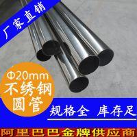 机械构造专用304不锈钢管 品牌厂家现货批发DN25*0.7不锈钢管