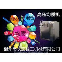 长宏供应 均质泵 均质设备 高压均质泵 高压均质设备