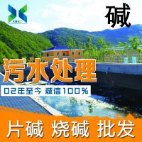 河北沧州黄骅片碱生产厂家 60%氢氧化钠 工业级片状