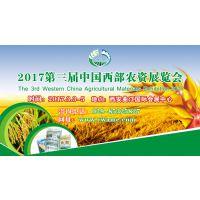 2017第三届中国西部农资展览会