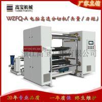 电脑控制高速分切复卷机,高宝直销WZFQ-A全自动高精度纸张分切机