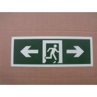 双向箭头夜光标识标牌,消防警示安全标志牌,大型商场安全出口夜光墙贴