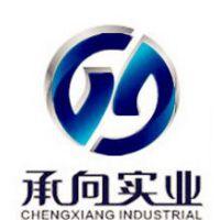 承向实业(上海)有限公司