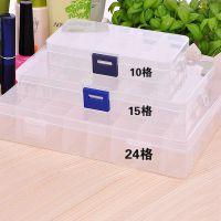 收纳箱 抽屉 塑料 10格透明塑料收纳盒 15格24格盒拼装首饰盒