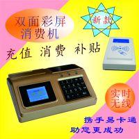 广州易卡通厂家供应-IC卡食堂收费机,消费机一卡通系统